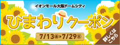 Sunflower coupon (~ 7/29)